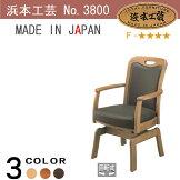 No.3800ダイニングチェアDA色(DA-3800R/通常納期)NA色(DA-3804R/受注約1ヶ月)CA色(DA-3808R/受注約1ヶ月)浜本工芸日本製アーム肘付き回転式椅子イスいすチェア食卓椅子食卓チェア【送料無料】【さらに表示価格より5%off】