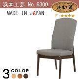 No.6300ダイニングチェア肘付きアームチェアDA色(DA-6300/受注約1ヶ月)NA色(DA-6304/受注約1ヶ月)CA色(DA-6308/通常納期)浜本工芸日本製椅子イスいすチェア食卓椅子食卓チェア【送料無料】【さらに表示価格より13%off】