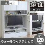 鏡面ウォールラックテレビ台TVボード120cm幅【100周年SALE】