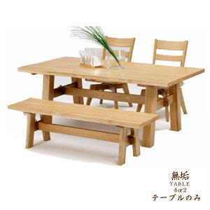 タモ無垢材の重厚なダイニングテーブル 165cm 和モダン ダイニング ナチュラル/ブラウン(テーブルのみ)  GYHC 【Y-YHC】【QOG-20K】【P1】