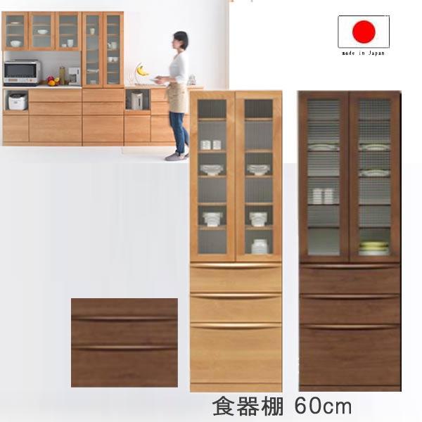食器棚 一本立ち完成品 幅60cm ナチュラル ウォールナット(ブラウン) 日本製 キッチンボード キッチン収納 ダイニングボード 地域限定開梱設置送料無料【ws】alders-60k【QSM-30K】【2D】