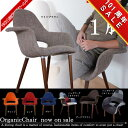 デザイナーズチェア 椅子 北欧 オーガニックチェア 1脚 チャールズ・イームズチェア 厚手の生地仕様【超特価】【リプロダクト】 送料無料 【あす楽対応】 daorganicchair1【超】