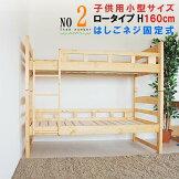 二段ベッド2段ベッド日本製自然塗装/2段ベッドアレルギー対策家具天然100%二段ベッド子供用二段ベット2段ベットコンパクトGOKすのこ[G2]