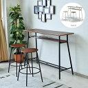カウンターテーブル 3点セット チェア2脚付き 幅120cm ハイテーブルセット カウンターテーブル ...