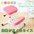 子ども椅子姿勢が良くなるデスクチェア【PR1】バランスチェアタイプCH-900【特】クーポン除外品