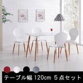 ダイニングテーブル 5点セット テーブル 幅120cm ミッドセンチュリー 北欧 ブラック ホワイト レッド グレー 食卓テーブル  白いテーブル 黒いテーブルコーヒーテーブル mal-alice120set5(mal-)