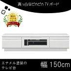 エナメル塗装テレビ台幅90cm白い艶つるつるリビングボードローボードTVボードテレビボード【さらに表示価格より2%off】【送料無料】【PR2】