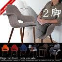 デザイナーズチェア 椅子 北欧 オーガニックチェア 1脚 チャールズ・イームズチェア 厚手の生地仕様【特】【リプロダクト】【送料無料】【あす楽対応】 daorganicchair1