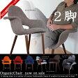オーガニックチェア 2脚セット チャールズ・イームズ チェア デザインセンスの光る椅子 厚手の生地仕様 ダイニングチェア デザイナーズチェアー【リプロダクト】【送料無料】【RW】【あす楽対応】