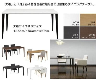 ダイニングテーブル天板のみ幅135cm食卓テーブル<脚は別売り>UV塗装/タモ突板北欧家具デザイン家具【送料無料】【振込ならさらに3%off】【レビュー割引除外品】