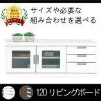 テレビ台幅80cm80リビングボードホワイト白いブラウン茶色リビングボードローボードTVボードテレビボード【さらに表示価格より2%off】【送料無料】【PR2】
