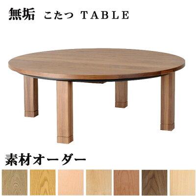こたつ暖卓材料、サイズオーダーテーブル無垢材80~180幅ダイニングテーブル【送料無料】レグナテックLeaves(リーヴス)【PR5】【RW】【レビュー割引1%★】