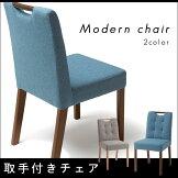 椅子いすチェア食卓椅子食卓チェアダイニングチェア【レビュー割引5%★】【PR5】【RCP】