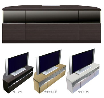 【S7】コーナーテレビボード コーナーテレビ台 幅120 送料無料 Deeシリーズ 液晶プラズマテレビ、薄型テレビ対応 TVボード 120幅〜  TV[G2]【ne】