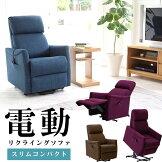 リクライニングソファー立ち上がり補助機能ソファsofa1人用1Pリクライニングチェアー1人掛けソファーパーソナルチェアチェアー椅子イスいす【送料無料】