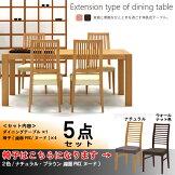 伸長式ダイニングセット5点セット伸縮式食卓セットダイニングテーブルセット伸張式GYHC【Y-YHC】[G2]