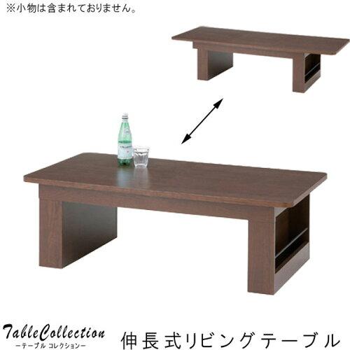 伸張式 テーブル 120cm/160cm ローテーブル/テーブル センターテーブル/センターテーブル 伸張...