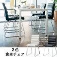 ダイニングチェアのみ 2色 ブラック ホワイト チェア 椅子 チェアー いす イス 椅子 デザイナーズチェア キッズチェア 子供椅子 ダイニングチェアー カジュアルチェアー【限界価格】【クーポン除外品】te-rob