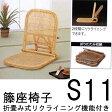 涼しい!籐座椅子(折り畳み式)