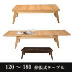 ナチュラル感のあるシンプルシリーズエクステンションテーブルリビングテーブル幅120〜180cm【送料無料】