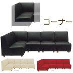 コーナーのみ ソファ ソファ カラー3色 mal-systemb1p(mal-) GMK-sofa[G2]【ne】