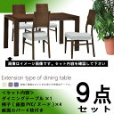 伸長式ダイニングセット 9点セット(テーブル1+椅子4+座面カバー4) ウォールナット色 伸縮式 食卓セット ダイニングテーブルセット 伸張式 GYHC