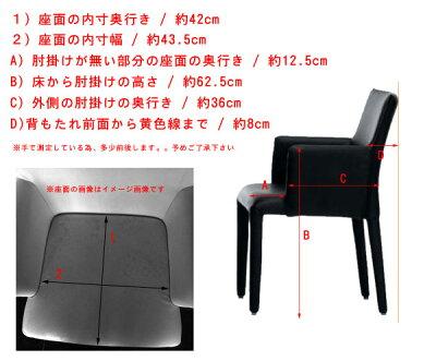 椅子モダン肘付きダイニングチェア【送料無料】【さらに表示価格より5%off】ブラックレザーデザイナーズ【PR5】
