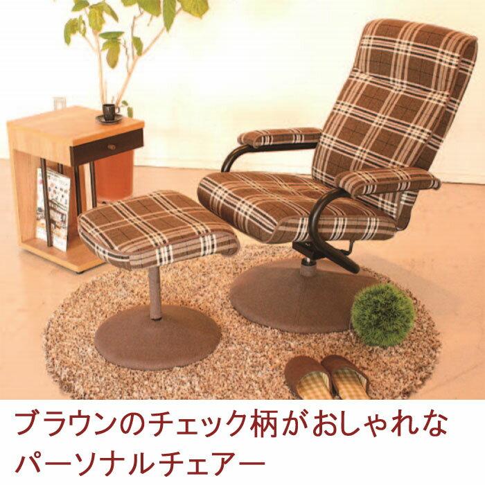 パーソナルチェア リクライニングチェアー 1人掛けソファー オットマン付き 無段階 椅子 いす コンパクト ソファ おしゃれ 送料無料 GMK-sofa【ne】
