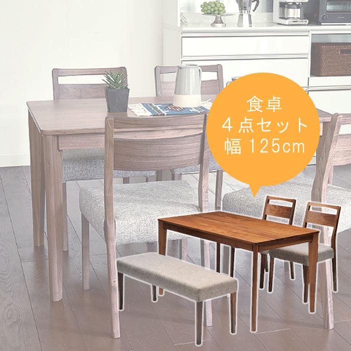 ダイニングセット 4点セット テーブル125cm×1 椅子×2 ベンチ×1 ウォールナット無垢材 ウォルナット WN ブラウン ウレタン塗装ダイニングテーブルセット 食卓テーブルセット:クレセント(輸入家具&雑貨)