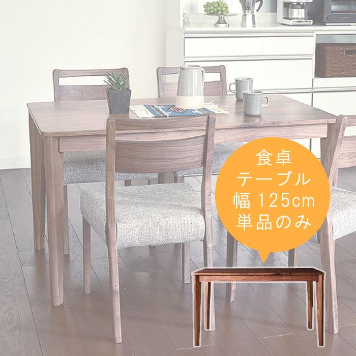ダイニングテーブルのみ 幅125cm ウォールナット無垢材 ウォルナット WN ブラウン ウレタン塗装 日本製 国産品 ダイニングテーブル 食卓テーブル:クレセント(輸入家具&雑貨)