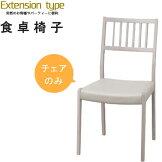 ダイニングチェアのみホワイト幅45cm座面PVC(合皮)ビーチ材軽量軽い椅子ウォールナットナチュラルイスイス椅子チェアー軽いカルイかるい細い細身シンプル重くない