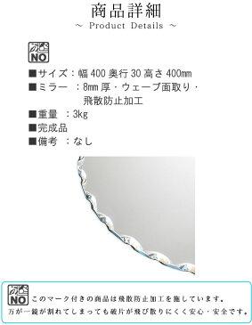 ウォールミラーのみ 幅40cm 高さ40cm ウェーブ面取り 飛散防止加工 ノンフレーム 安全 安心 インテリア 洗面鏡 メイク鏡 鏡 ミラー シンプル モダン 人気