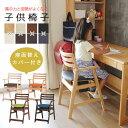 子供椅子+座面カバーセット 幼児〜大人(シニア)まで対応 座
