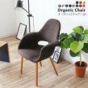 デザイナーズチェア 椅子 北欧 オーガニックチェア 1脚 チャールズ・イームズチェア 厚手の生地仕様 リプロダクト 【QST-180】【特選】【P1】t003-m173-ogn-ch1