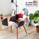 オーガニックチェア 2脚セット チャールズ・イームズ チェア デザインセンスの光る椅子 厚手の生地仕様 ダイニングチェア デザイナーズチェアー【リプロダクト】 【QST-240】【P1】t003-m173-ogn-ch2