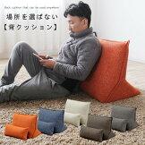 背クッションのみ座椅子のようにもたれて使えるコンパクト背もたれフローリングやラグの上に置けば座椅子代わりに!マットレスの上に置けばソファー代わりに!使い方色々便利な背もたれ!おしゃれかわいいシンプル【QST-180】