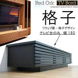 テレビボード/TV台/ローボード