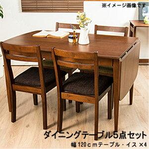 伸長式ダイニングテーブル5点セット 2カラー 4〜6人用 ダイニングセット 幅120-160cm ダイニングチェア4脚 ウォールナット ホワイト エクステンションテーブル バタフライテーブル 木製テーブ