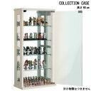 コレクション ラック用コレクションケース80cmガラスケースギャラリーフィギュアミニカー収納【PR1】【QST-180】