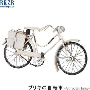 ブリキの自転車のみ 幅26cm 高さ13cm 小物 オブジェ レトロ アンティーク調 ディスプレイ 模型 ブリキ ビンテージ風 雑貨 小物 置物 インテリア かっこいい カッコいい カッコイイ 人気 【QST-140】