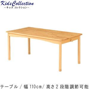 キッズテーブル 幅110cm ローテーブル 高さ調整 子供家具 テーブル 子供机 幼児机 ダイニングテーブル デスク 勉強机 食卓 ダイニング 北欧 かわいいt002-m040- 【QST-200】