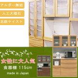 食器棚幅115cmナチュラルウォールナット(ブラウン)上下分割式完成品【地域限定開梱設置送料無料】【RVY1】レンジボード食器棚キッチンボードモイス(moiss)仕様alders-115r
