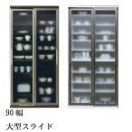 大型スライド食器棚90引戸キッチンボード完成品(上下分割)【地域限定大型設置便送料無料】【ok】
