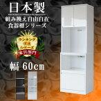 【60レンジ台】F+I食器棚幅60cm3色対応【振込ならさらに3%off】【レビュー割引除外品】(60ueop/60sitaop)