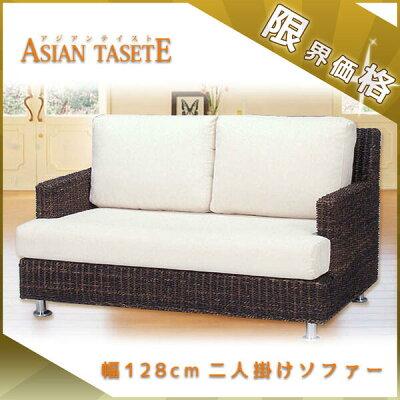 ■アジアン・2人掛ソファー