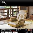 【クーポンで5%off】【日本製座椅子】ソフトレザー リクライニングチェア 楓(かえで) 360度回転 スーパーソフトレザー座椅子【送料無料】【さらに表示価格より3%off】【UR5】
