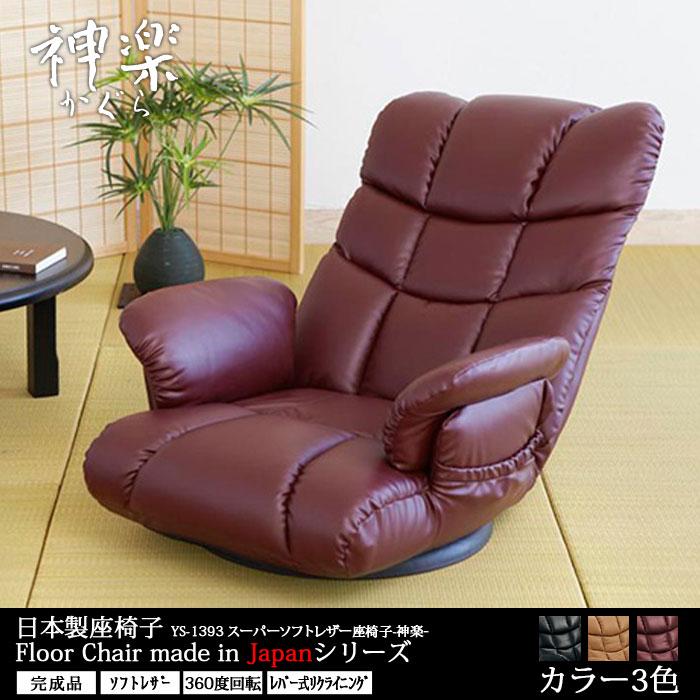 【日本製座椅子】ソフトレザー リクライニングチェア 神楽(かぐら) 360度回転 スーパーソフトレザー座椅子 送料無料 【S2】:クレセント(輸入家具&雑貨)