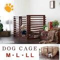 ドックケージMサイズ小型犬ダークブラウン/ナチュラル/ホワイト【送料無料】いぬの家DOGCAGEハウススライド式
