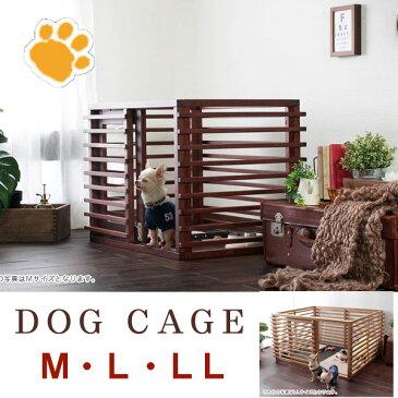 ドックケージ Mサイズ 小型犬 ダークブラウン/ナチュラル/ホワイト 送料無料 いぬの家DOG CAGE ハウス スライド式 犬小屋 室内【ne】