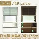 食器棚 幅117.5cm 高さ205cm 日本製 MKシリーズ【地域限...